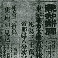 Photograph: Newspaper articles related to the earthquake and fires