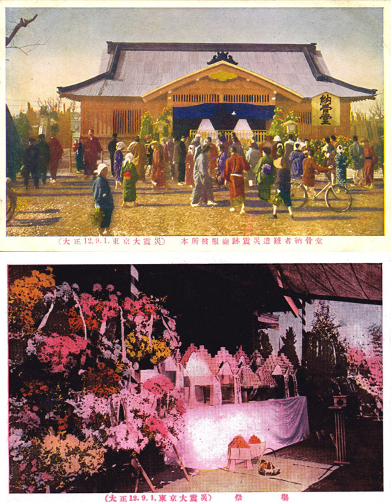 Two postcards documenting memorial services at the site of the Honjo Clothing Depot