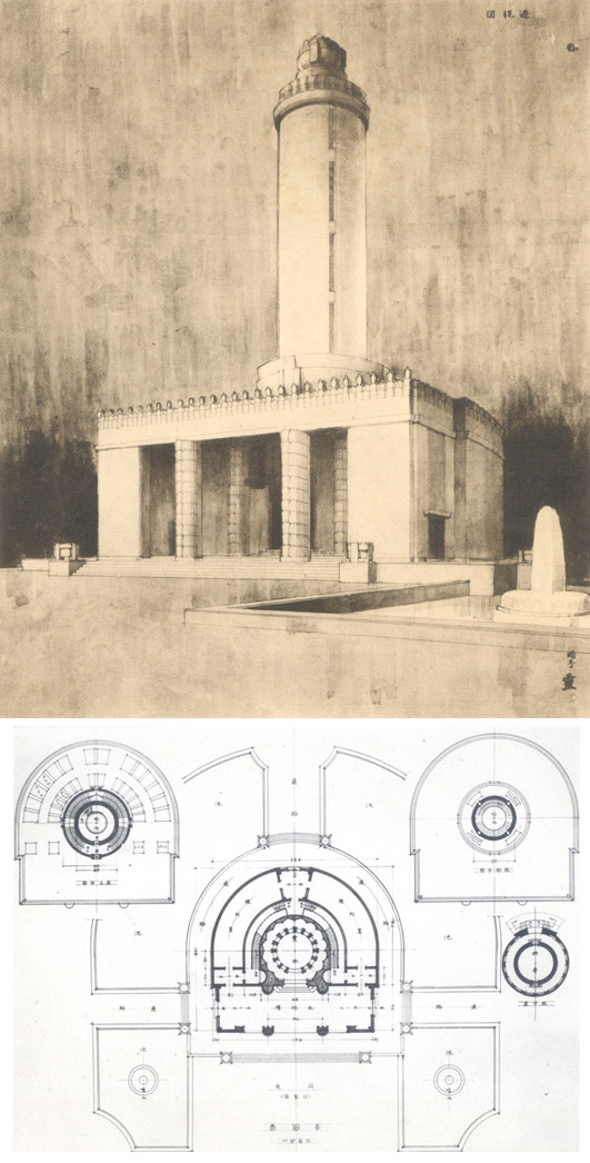 Drawing and diagram of Maeda Kenjirō's winning entry for the Earthquake Memorial Hall design competiton