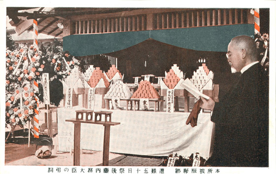 Postcard of Gotō Shinpei giving condolences to the spirits of the dead at the site of the Honjo Clothing Depot