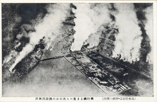 Three postcards depicting fires burning in Tokyo soon after the Great Kantō Earthquake struck
