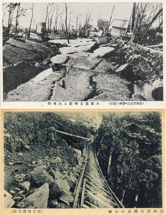 Postcards illustrating fissures in the land caused by the 1923 earthquake