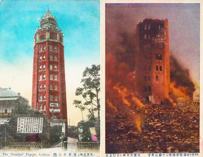 Postcards showing the Twelve Storey Tower of Asakusa before and after the Great Kantō Earthquake